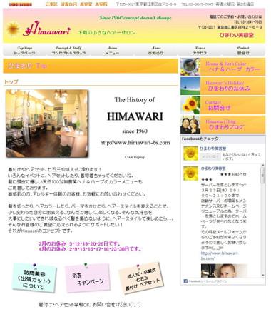 Himawarihp
