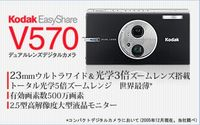 Kodak_easyshare_v570_2