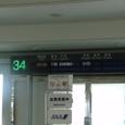 那覇空港で乗換