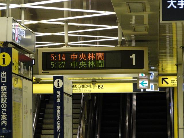 清澄白河駅 始発